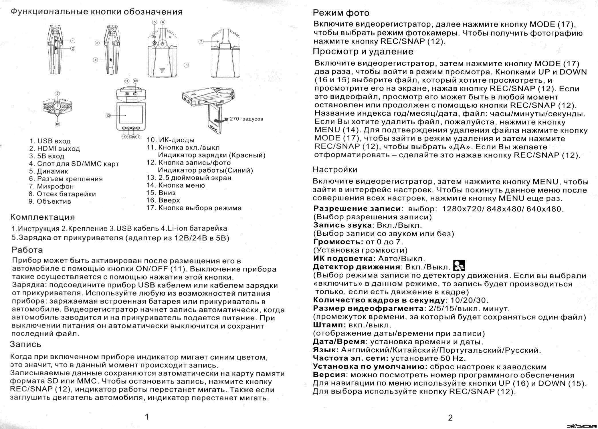 Malata Dvr 0900 Manual Dexterity